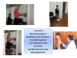 - сделан и функционирует медицинский кабинет, где проводятся систематические