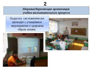2 блок Здоровьесберегающая организация учебно-воспитательного процесса Педаго