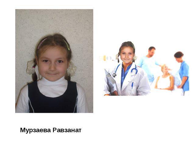 Мурзаева Равзанат