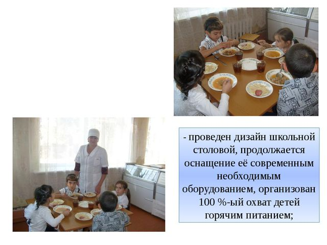 - проведен дизайн школьной столовой, продолжается оснащение её современным не...