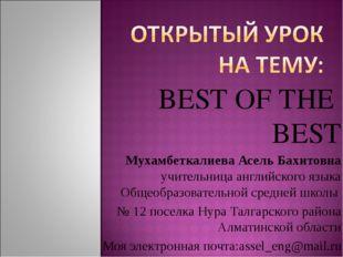 BEST OF THE BEST Мухамбеткалиева Асель Бахитовна учительница английского язык