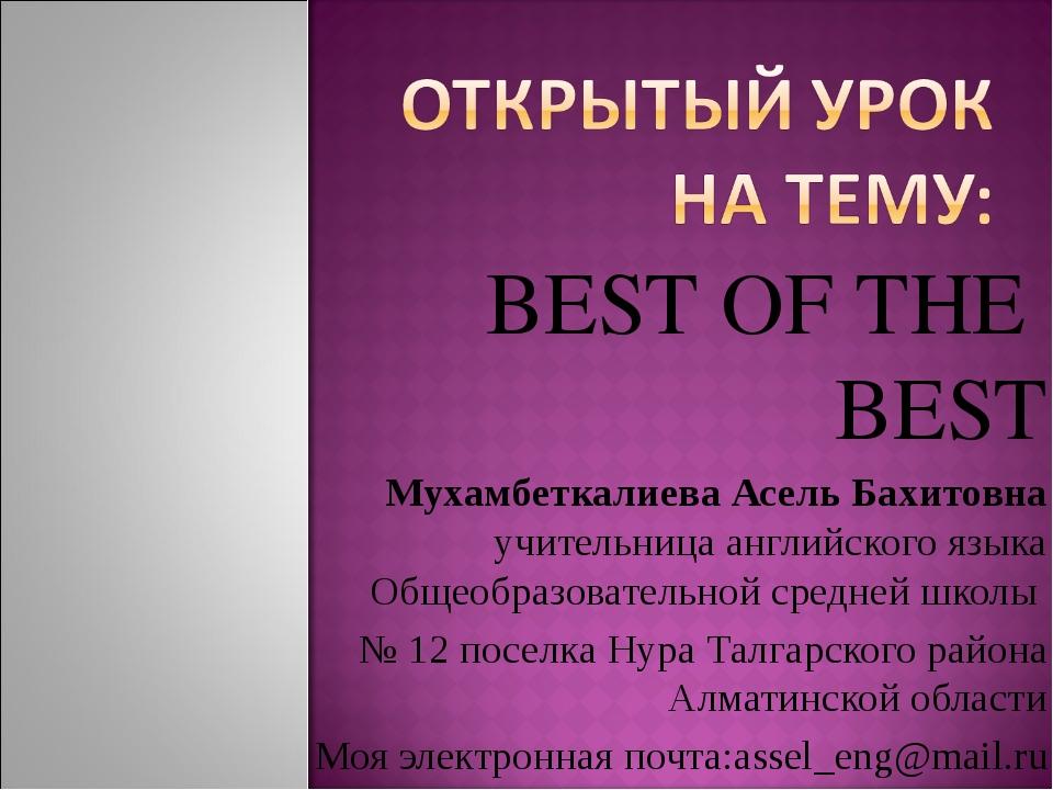 BEST OF THE BEST Мухамбеткалиева Асель Бахитовна учительница английского язык...