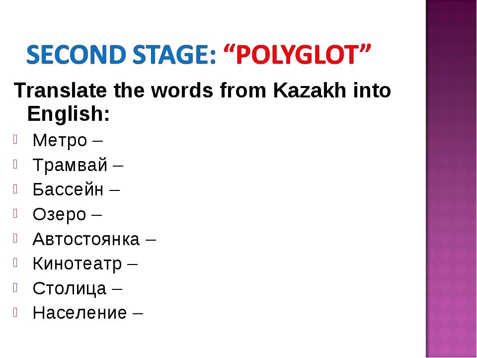 Translate the words from Kazakh into English: Метро – Трамвай – Бассейн – Озе...