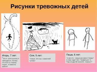 """Рисунки тревожных детей Игорь, 7 лет: """"Это я. Шел в школу и заблудился. Потом"""