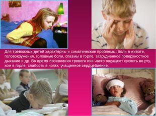 Для тревожных детей характерны и соматические проблемы: боли в животе, голово