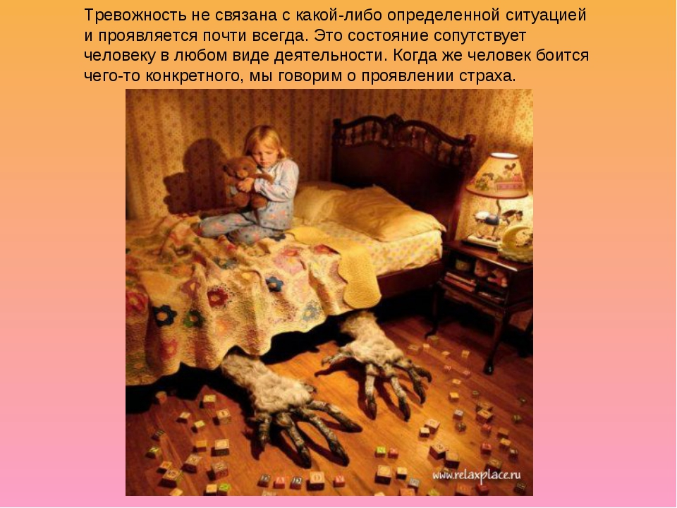 Тревожность не связана с какой-либо определенной ситуацией и проявляется почт...