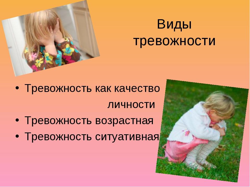 Виды тревожности Тревожность как качество личности Тревожность возрастная Тр...
