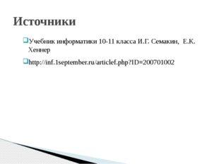 Учебник информатики 10-11 класса И.Г. Семакин, Е.К. Хеннер http://inf.1septem