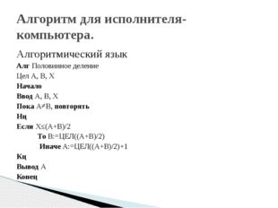 Алгоритмический язык Алг Половинное деление Цел А, В, Х Начало Ввод А, В, Х П