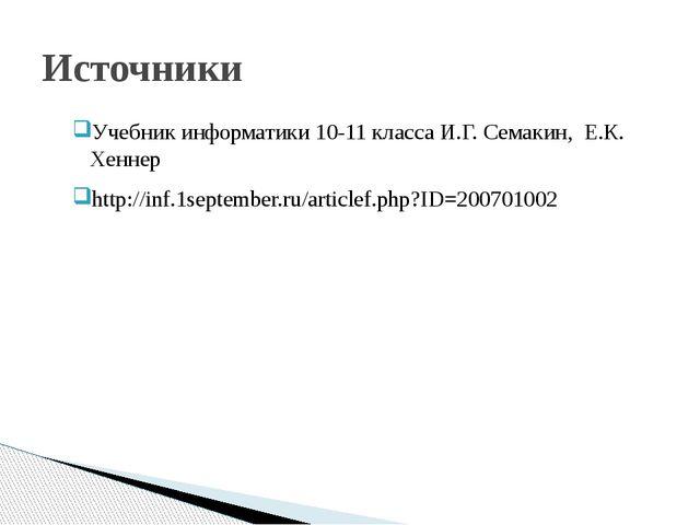 Учебник информатики 10-11 класса И.Г. Семакин, Е.К. Хеннер http://inf.1septem...
