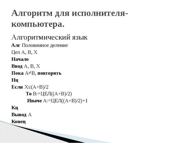 Алгоритмический язык Алг Половинное деление Цел А, В, Х Начало Ввод А, В, Х П...