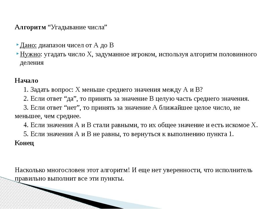 """Алгоритм""""Угадывание числа"""" Дано:диапазон чисел от А до В Нужно: угадать чис..."""