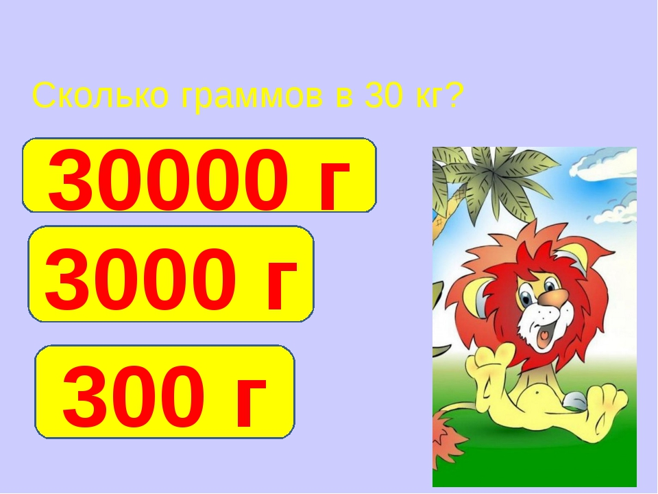 Сколько граммов в 30 кг? 30000 г 300 г 3000 г