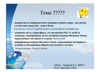 Автор : Гридина Е.А. МКОУ Усть-Таркская СОШ