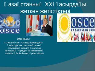Қазақстанның ХХІ ғасырдағы жеткен жетістіктері 2010 жылы 1-2 желтоқсан – Аста