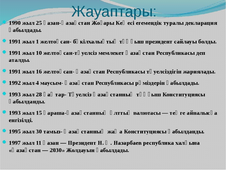 Жауаптары: 1990 жыл 25 қазан-Қазақстан Жоғары Кеңесі егемендік туралы деклара...