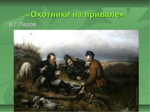 «Охотники на привале». В.Г.Перов