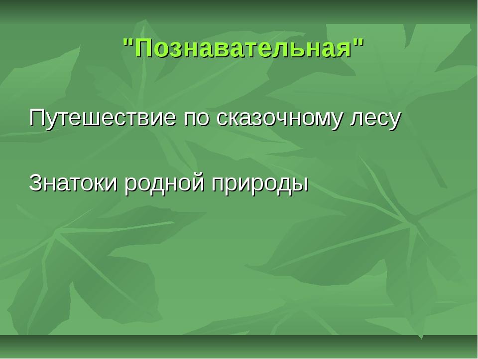 """""""Познавательная"""" Путешествие по сказочному лесу Знатоки родной природы"""