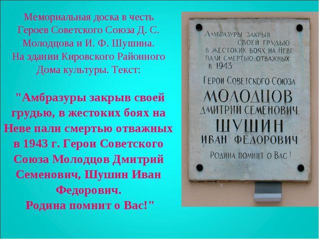 Мемориальная доска в честь Героев Советского Союза Д. С. Молодцова и И. Ф. Шу...