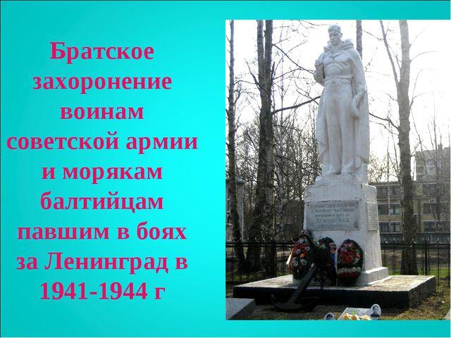 Братское захоронение воинам советской армии и морякам балтийцам павшим в боях...