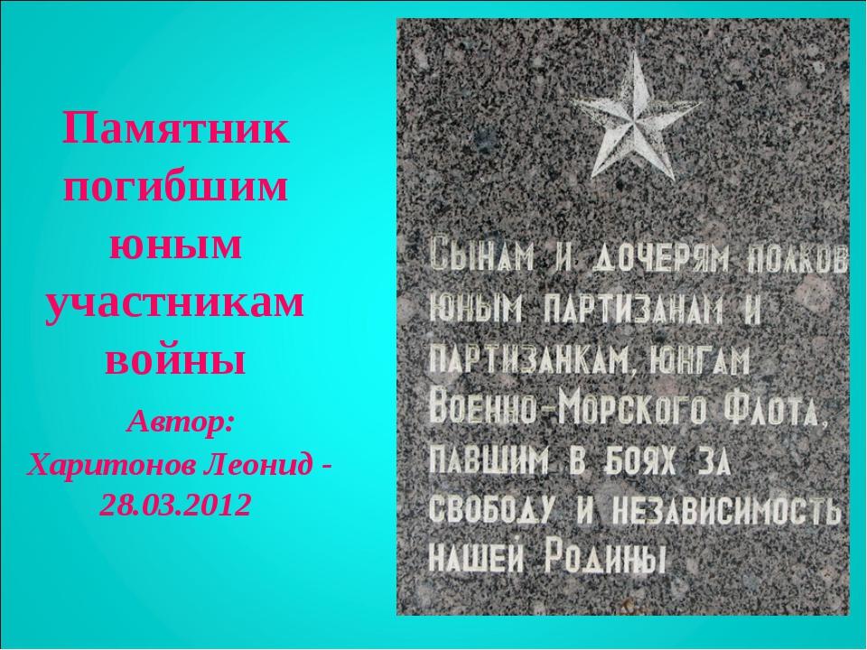Памятник погибшим юным участникам войны Автор: Харитонов Леонид - 28.03.2012