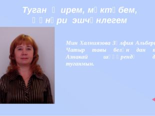 Мин Халниязова Зөлфия Альберт кызы Чатыр тавы белән дан тоткан Азнакай шәһәре