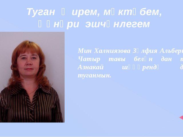 Мин Халниязова Зөлфия Альберт кызы Чатыр тавы белән дан тоткан Азнакай шәһәре...
