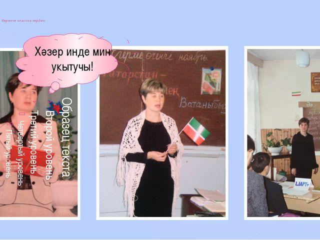 1998нче елны икенче тапкыр беренче класска кердем Хәзер инде мин укытучы!