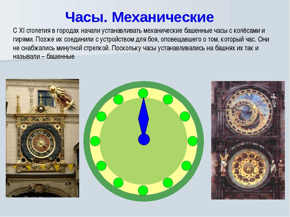 Часы. Механические С XI столетия в городах начали устанавливать механические...