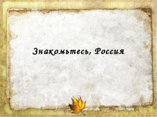Знакомьтесь, Россия