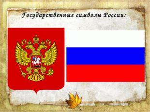 Государственные символы России: