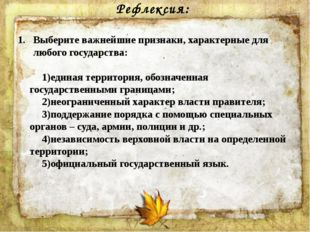 Рефлексия: Выберите важнейшие признаки, характерные для любого государства: е
