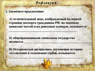 Рефлексия: 2. Закончите предложения: А) отличительный знак, изображаемый на п
