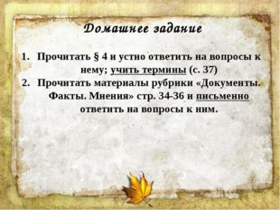 Домашнее задание Прочитать § 4 и устно ответить на вопросы к нему; учить терм