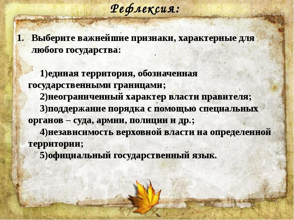 Рефлексия: Выберите важнейшие признаки, характерные для любого государства: е...
