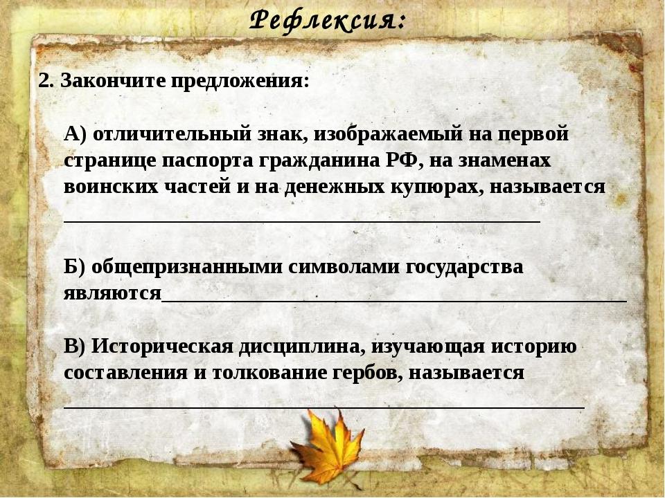 Рефлексия: 2. Закончите предложения: А) отличительный знак, изображаемый на п...
