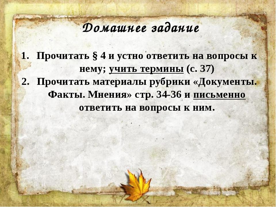Домашнее задание Прочитать § 4 и устно ответить на вопросы к нему; учить терм...