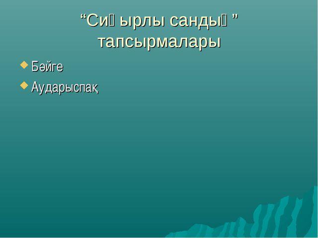 """""""Сиқырлы сандық"""" тапсырмалары Бәйге Аударыспақ"""