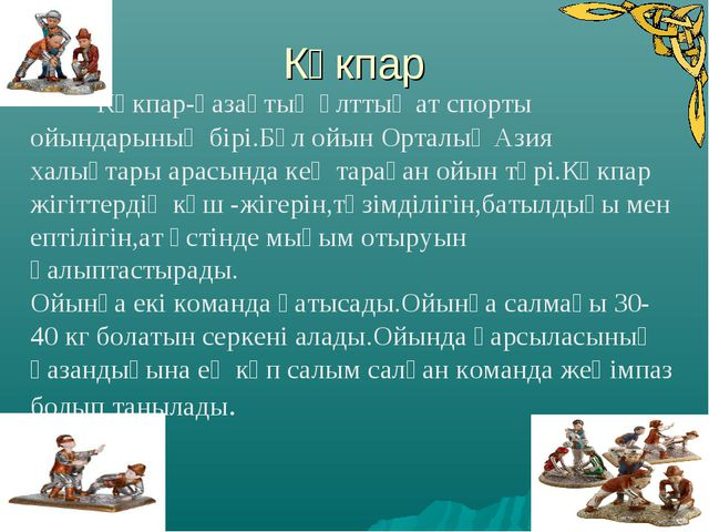 Көкпар Көкпар-қазақтың ұлттық ат спорты ойындарының бірі.Бұл ойын Орталық Ази...