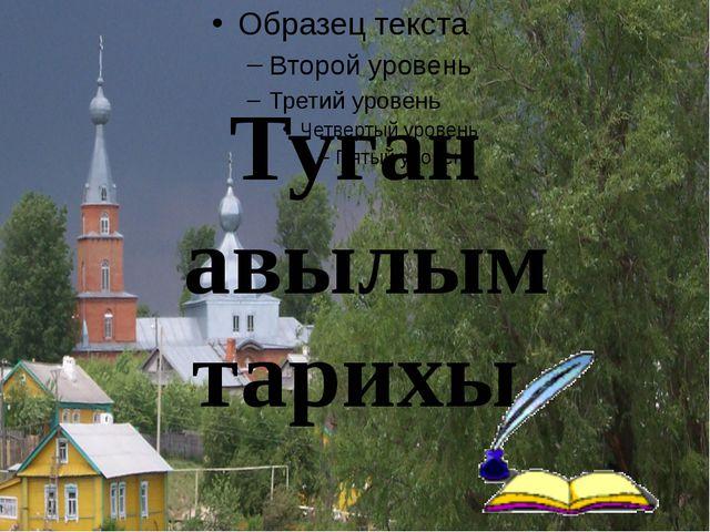 Туган авылым тарихы