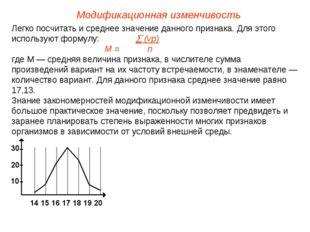 Модификационная изменчивость Легко посчитать и среднее значение данного призн