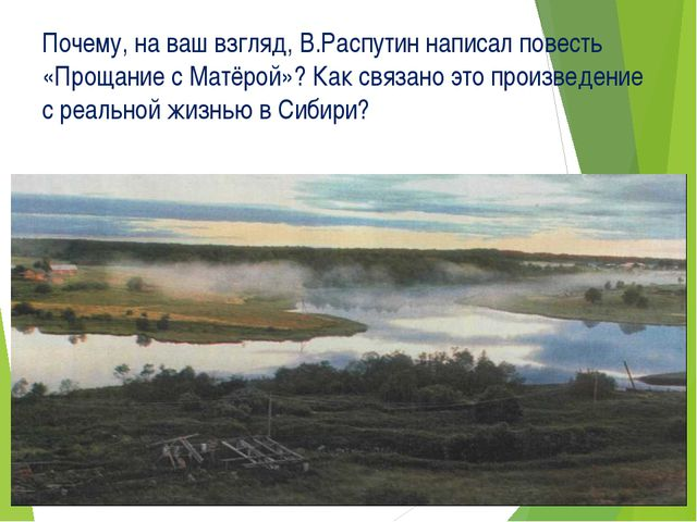 Почему, на ваш взгляд, В.Распутин написал повесть «Прощание с Матёрой»? Как с...
