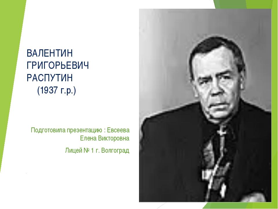 ВАЛЕНТИН ГРИГОРЬЕВИЧ РАСПУТИН (1937 г.р.) Подготовила презентацию : Евсее...