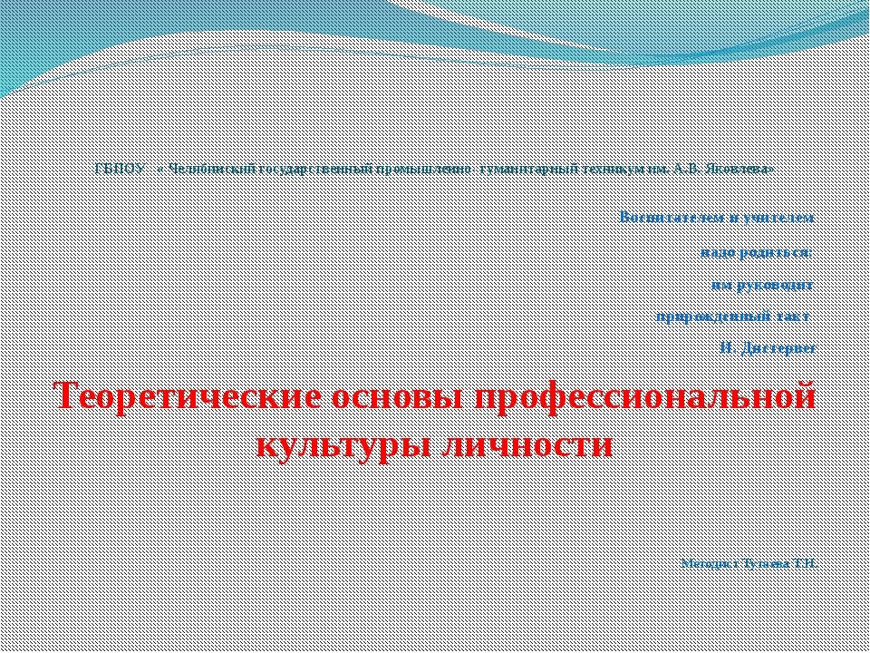 ГБПОУ « Челябинский государственный промышленно- гуманитарный техникум им. А....
