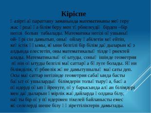 Кіріспе Қазіргі ақпараттану заманында математиканы меңгеру жас ұрпаққа білім