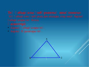 Тең қабырғалы үшбұрыштың анықтамасы: Тең қабырғалы үшбұрыш деп аталады, егер