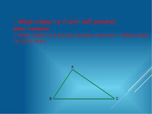 Қабырғалары әр түрлі үшбұрыштың анықтамасы: Қабырғалары әр түрлі деп аталады,