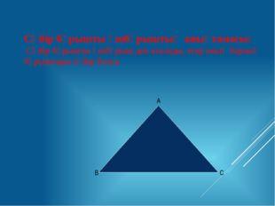 Сүйір бұрышты үшбұрыштың анықтамасы: Сүйір бұрышты үшбұрыш деп аталады, егер
