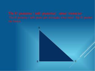 Тік бұрышты үшбұрыштың анықтамасы: Тік бұрышты үшбұрыш деп аталады, егер оның
