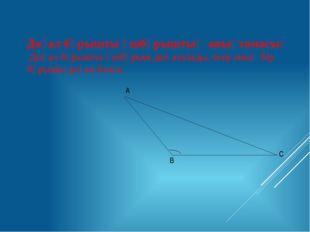 Доғал бұрышты үшбұрыштың анықтамасы: Доғал бұрышты үшбұрыш деп аталады, егер